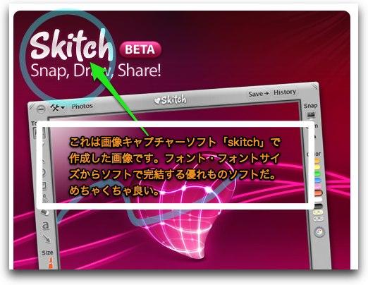skitch-1.jpg
