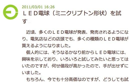 LED電球 ミニクリプトン形状 を試す まだ文字もない頃の日本と日本人 日本語が気になる blog